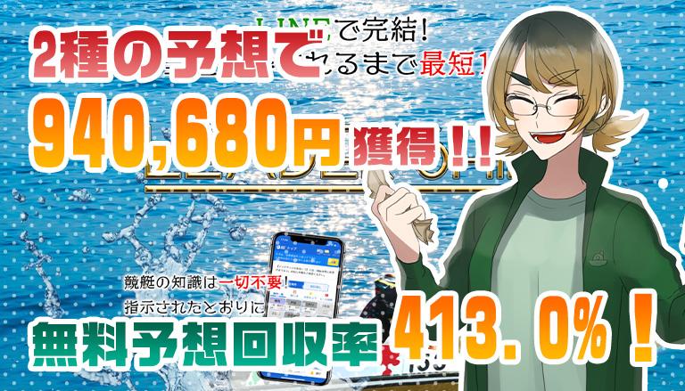 競艇予想サイト「リーダーシップ」検証!LINEから簡単に登録できる新サイトの有料プランで585,000円獲得!